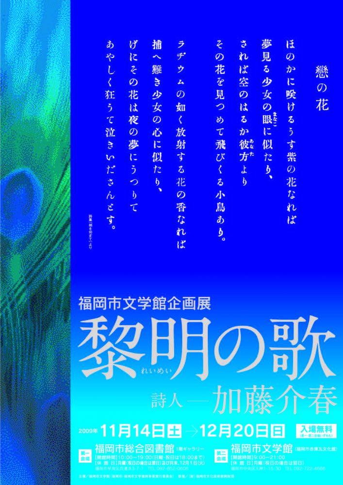 「黎明の歌 詩人・加藤介春」展のチラシです。