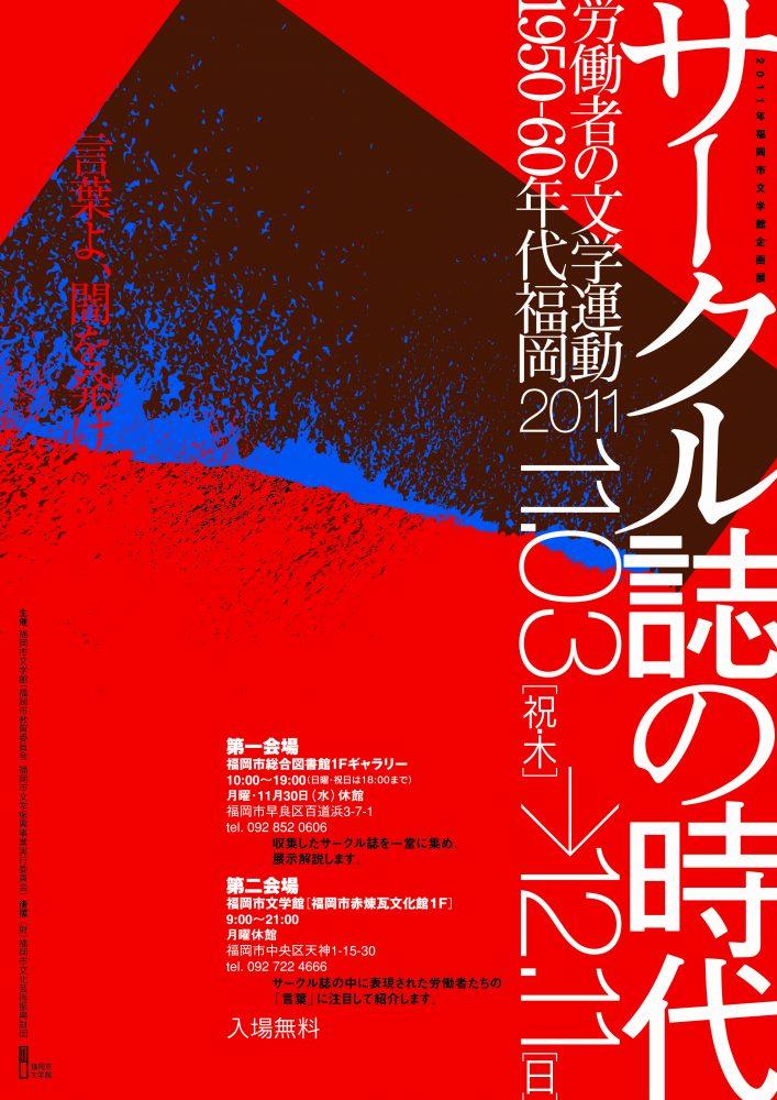 「サークル誌の時代 労働者の文学運動1950-60年代福岡」展のチラシです。