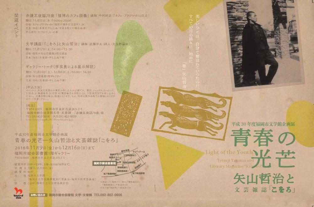 「青春の光芒ー矢山哲治と文芸雑誌「こをろ」」展のチラシです。