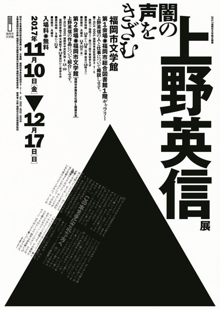「上野英信-闇の声をきざむ」展のチラシです。