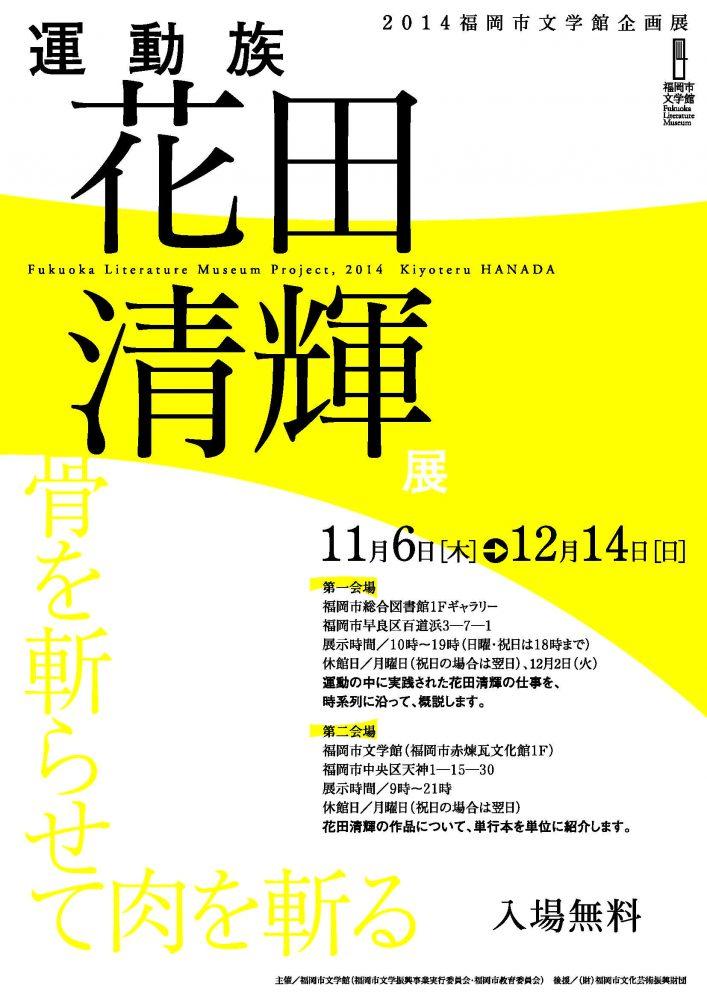 「運動族 花田清輝 骨を斬らせて肉を斬る」展のチラシです。