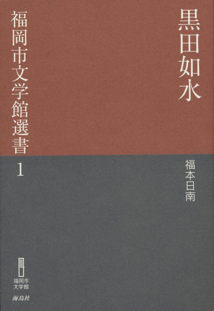 福岡市文学館選書1 『黒田如水』の表紙画像です。
