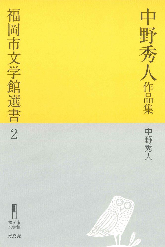 福岡市文学館選書2『中野秀人作品集』の表紙画像です。
