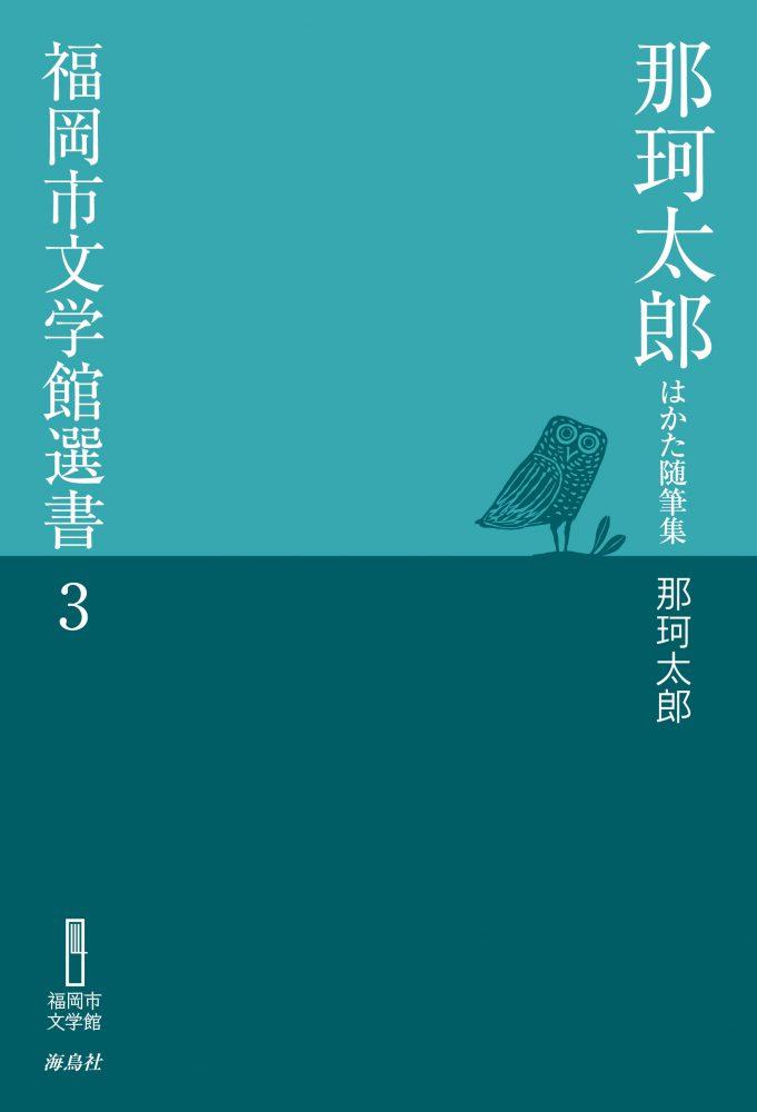 福岡市文学館選書3『那珂太郎はかた随筆集』の表紙画像です。