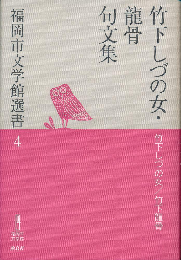 福岡市文学館選書4『竹下しづの女・龍骨句文集』の表紙画像です。