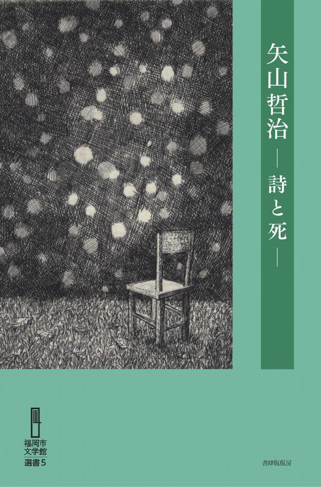 福岡市文学館選書5『矢山哲治―詩と死―』の表紙画像です。