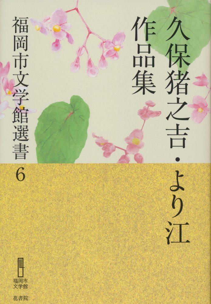 福岡市文学館選書6『久保猪之吉・より江作品集』の表紙画像です。