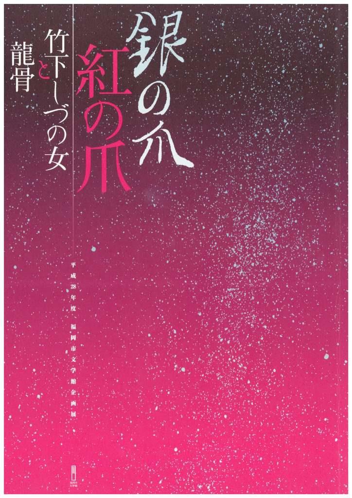 28年度企画展「銀の爪 紅の爪ー竹下しづの女と龍骨」図録の表紙写真です。