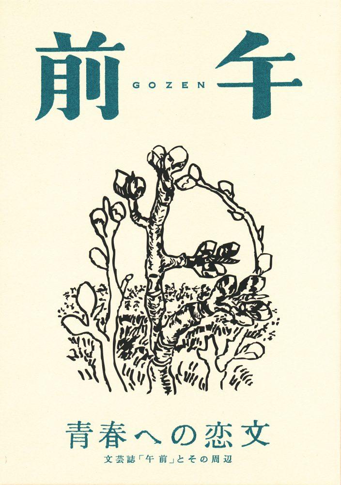 「青春への恋文 文芸誌「午前」とその周辺」展図録の表紙写真です。