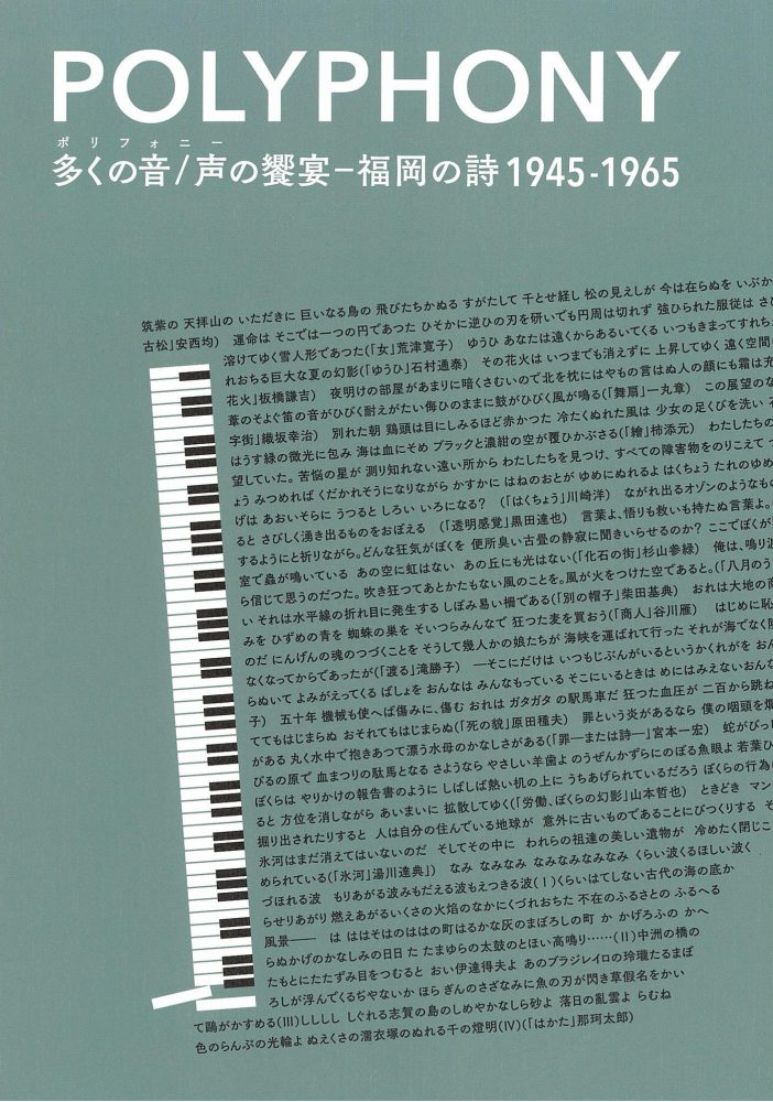 「POLYPHONY多くの音/声の饗宴ー福岡の詩1945-1965」展図録の表紙写真です。