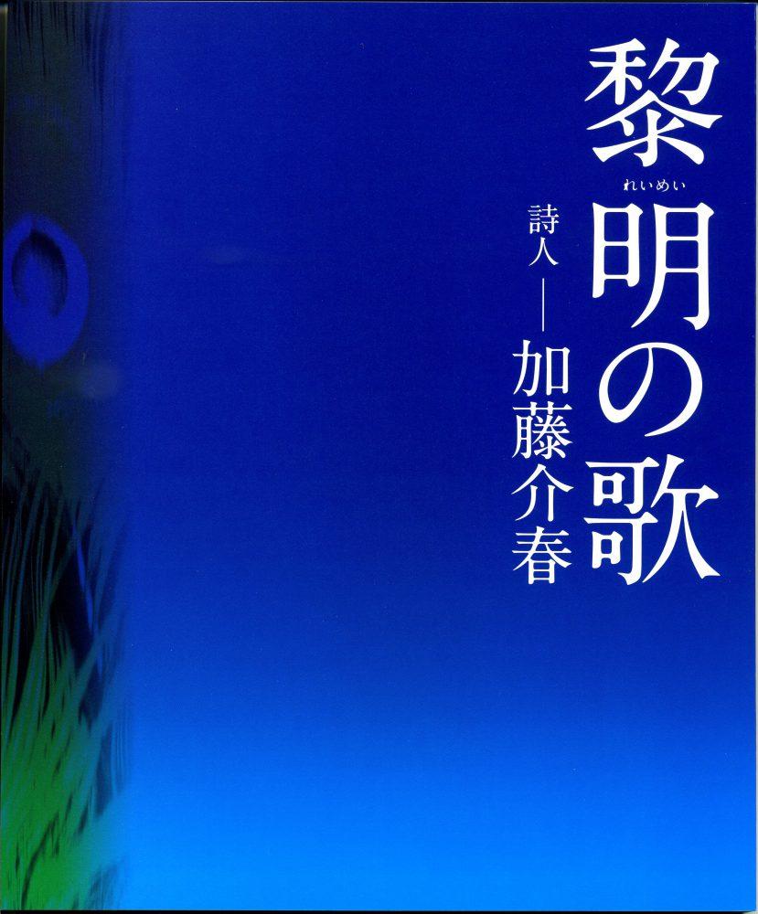 「黎明の歌 詩人・加藤介春」展図録の表紙写真です。