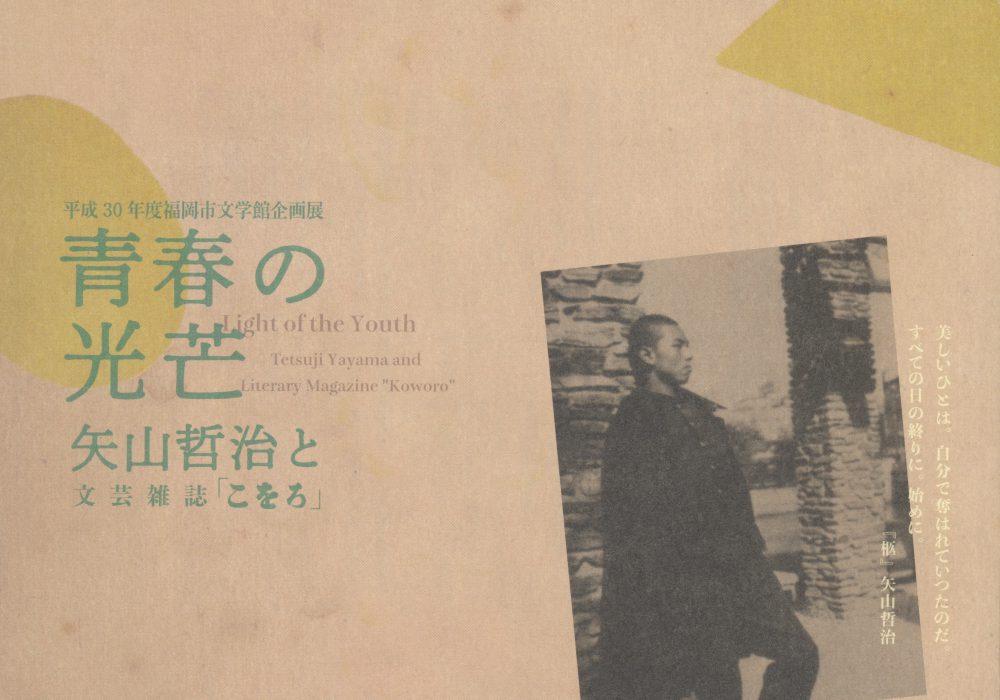 「青春の光芒ー矢山哲治と文芸雑誌「こをろ」」展図録の表紙写真です。