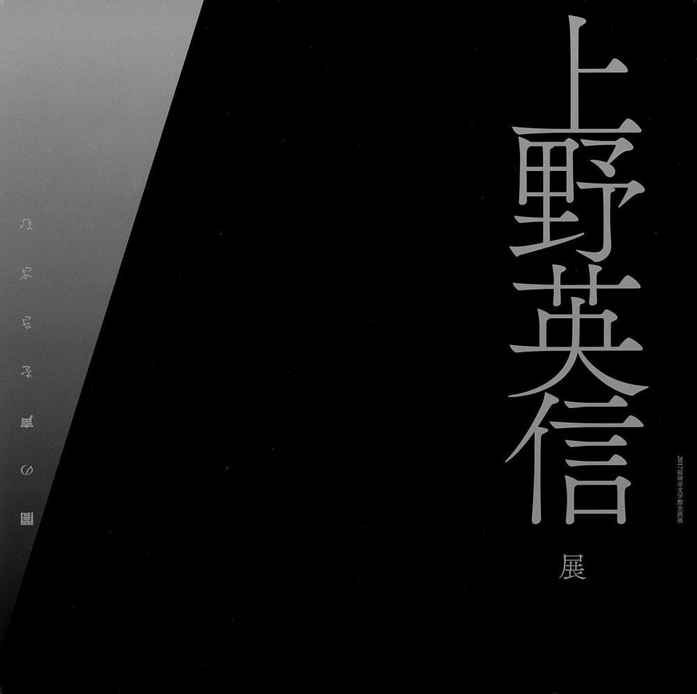 「上野英信-闇の声をきざむ」展図録の表紙写真です。