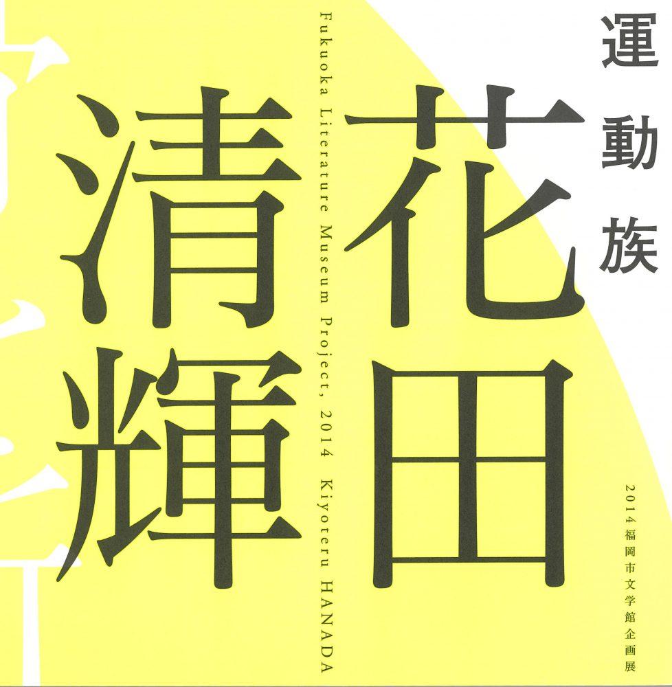 「運動族 花田清輝 骨を斬らせて肉を斬る」展図録の表紙写真です。
