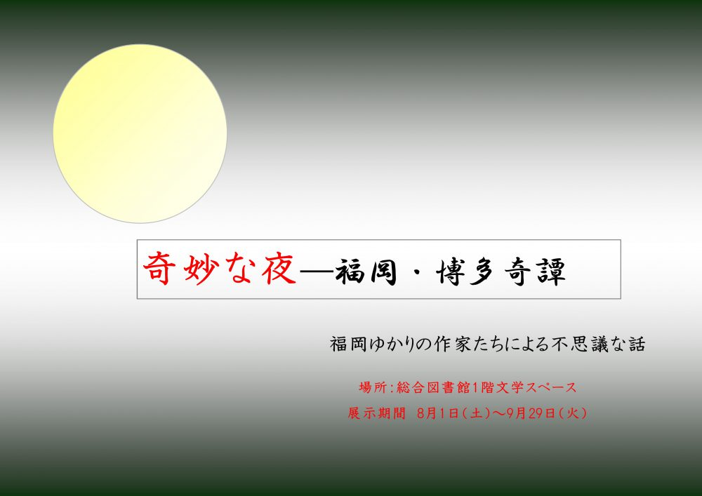 福岡文学スペース奇妙な夜展示のポスター画像です。